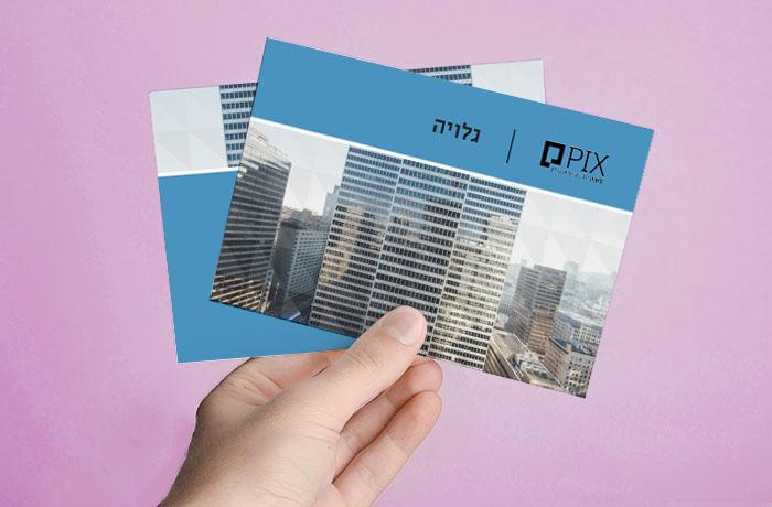 גלויות מאתר - PIX