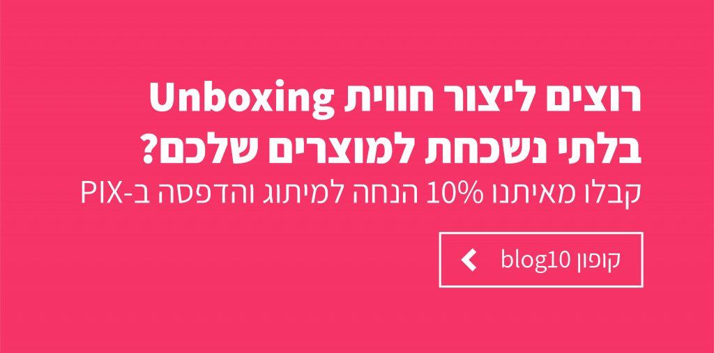 באנר 10% הנחה למיתוג ולהדפסה - חווית Unboxing